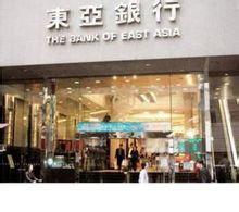 东亚银行实_香港东亚银行