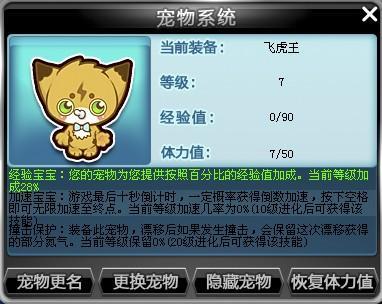 qq飞车宠物 - 搜狗百科