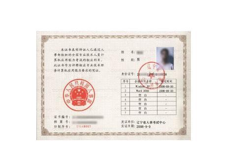 计算机国一考试成绩_★2015年3月贵州计算机国一成绩查询时间及入