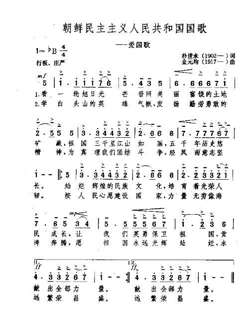 朝鲜国歌 - 搜狗百科