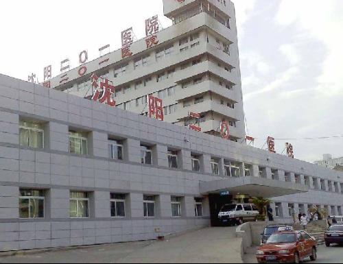 沈阳201医院