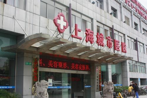 城市整形美容医院