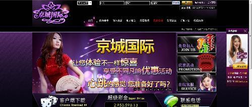 京城国际娱乐平台