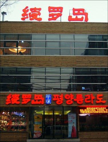 绫罗岛,集朝鲜半岛饮食精品与民族歌舞表演于一身,绫罗岛的服务人员和