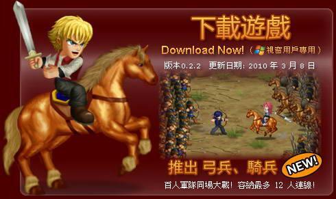 英雄大作战0.8下载_2.2; 英雄大作战下载 - 5068小游戏; v0.2.2下载