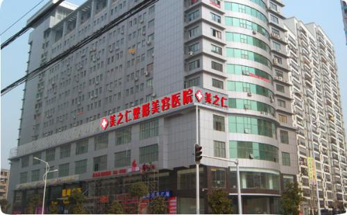 河南省南阳市整形医院