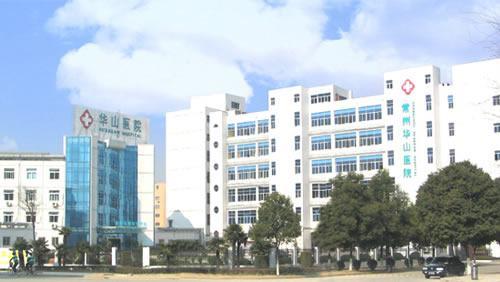 宁波华山皮肤医院_常州华山医院皮肤科率先打造国内一流的皮肤病诊疗中心;先后引进国际