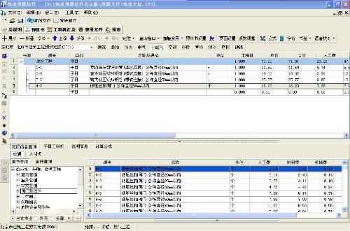北京市房屋修缮工程预算软件