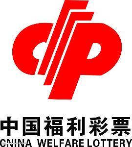 中国福利彩票网简称福彩网,创建于2009年初,顺中国福利彩票事业发展