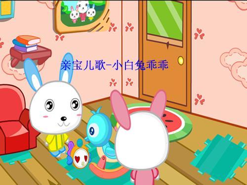 小白兔乖乖 亲宝儿歌;