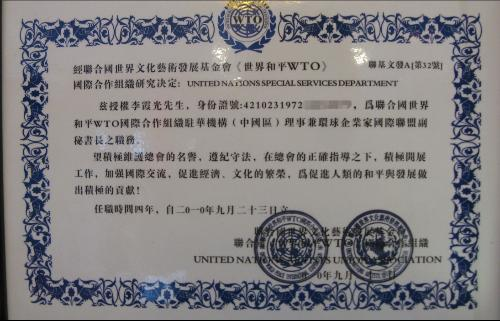 和平wto国际合作组织副秘书长证书