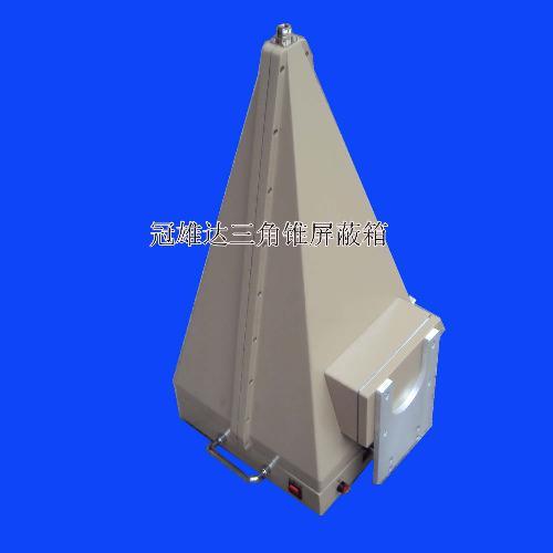 三角锥屏蔽箱