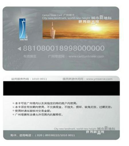 该产品可在广州塔内指定的特约商户进行消费
