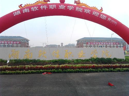 湖南软件职业学院_湖南软件职业学院