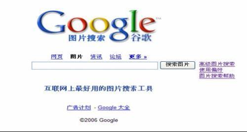 网上图片搜索+-+搜搜百科