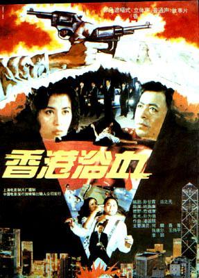 中国电影《香港浴血》海报