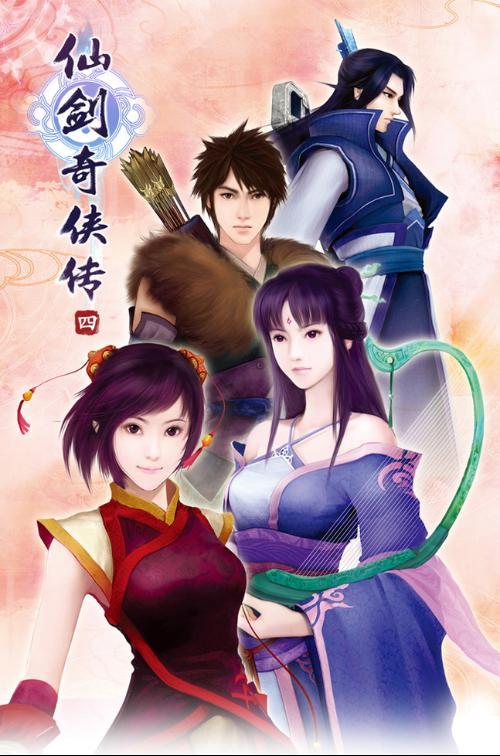 仙剑奇侠传win95版