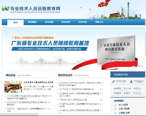 ee专业_ee专业技术人员远程教育网 - 搜狗百科