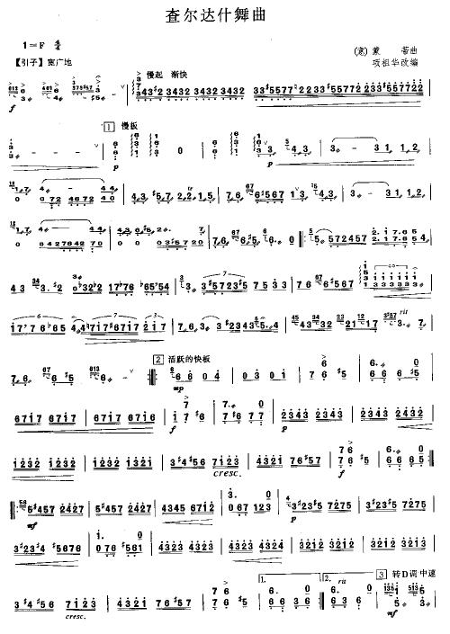 单簧管星球大战谱子