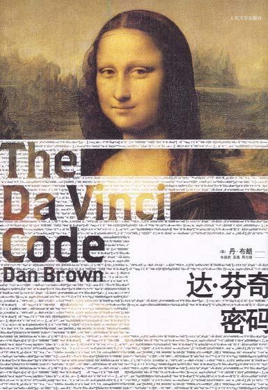 达 · 芬奇 密码 中文 版 封面 达 芬奇 密码 美 版 ...