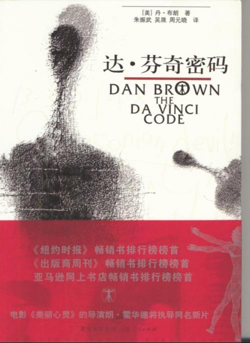 达·芬奇密码》中文版原版封面