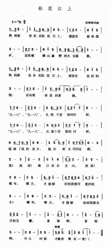 可爱的家歌曲简谱三年级下册