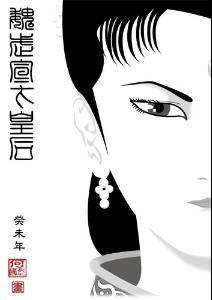武宣卞皇后图片