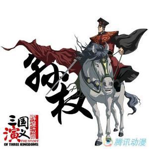 动画片《三国演义》中的孙权