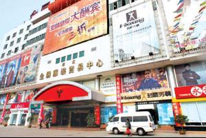 【武汉全国服装贸易中心】; 武汉汉正街服装批发市场; 武汉汉正街中心