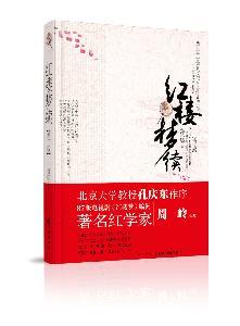 天龙八部h版小说
