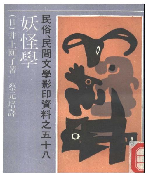 64 妖怪学(蔡元培 译) 63 蔡元培自述(蔡元培(Cai Yuan Pei...