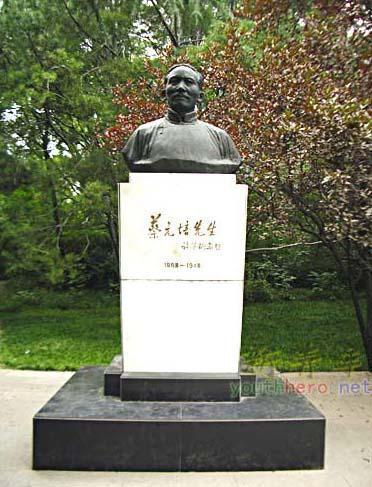 北京大学蔡元培铜像