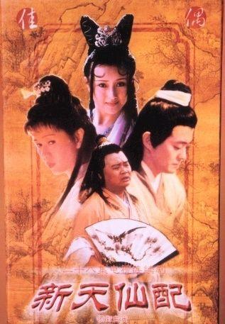 新天仙配之七仙女正传全集 1998.HD720P 迅雷下载