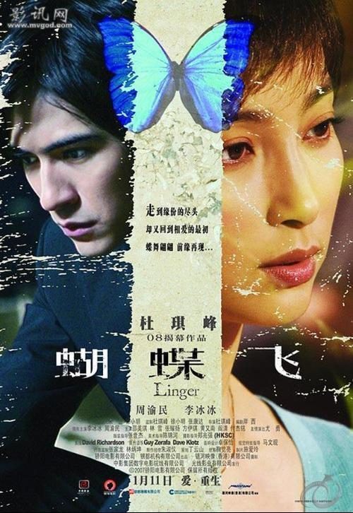 全部版本 历史版本  摘要 [1]《蝴蝶飞》是一部香港爱情电影,由杜琪峰
