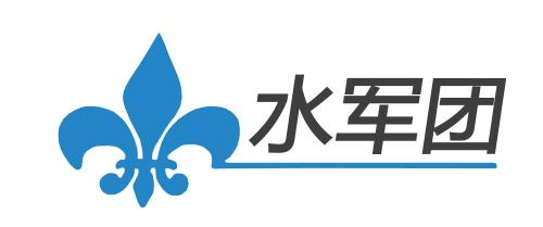 水军团成立与2009年12月,由前水军网元老成员组成,水军团创始人 赵