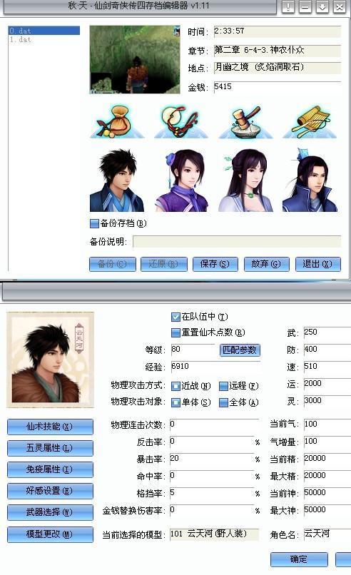 软件信息 软件名称: [1]《仙剑奇侠传4》豪华存档修改器下载(秋天最终