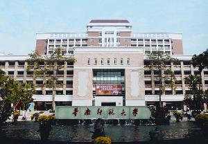 华南师范大学校门图片