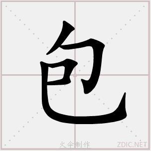 横折的正确写法田字格 笔画