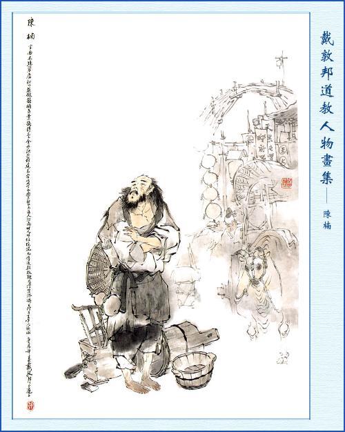 陈楠陈楠(公元?----1213)字南木,号翠虚子、又号陈泥丸.(常...