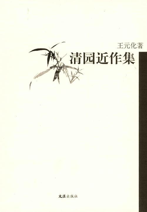 王元化先生著作  1997年4月15日,王元化看到《报刊文摘》...