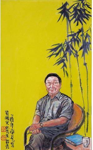 王元化先生画像  \