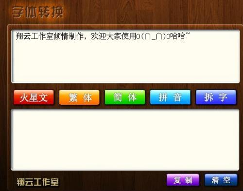 比如中文转换为繁体字图片