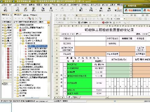 筑业浙江省建筑工程资料管理软件