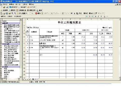预算表格模板图