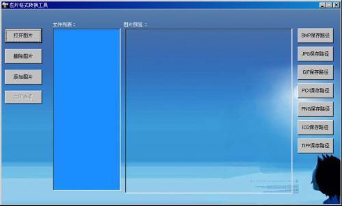 图片格式转换器支持目前主流的图片格式批量转换,图片格式转换器完全图片