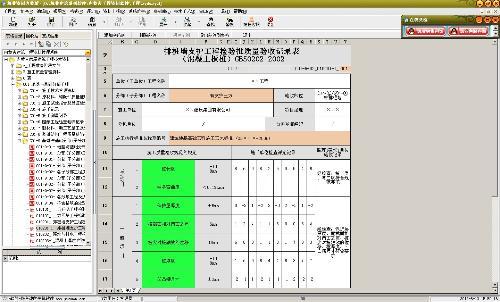 筑业内蒙古建筑工程资料管理软件