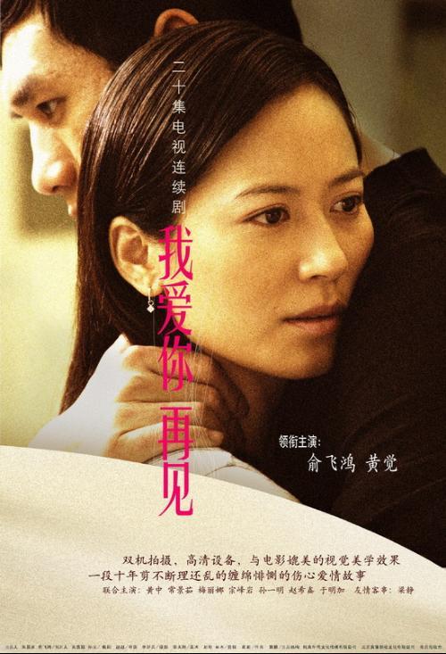 纪录片部落-纪录片从业者门户:[2006年][中国][我爱你,再见][俞飞鸿 黄觉][20集全]