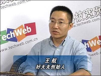 了好大夫在线(互动峰科技(北京)有限公司旗下网