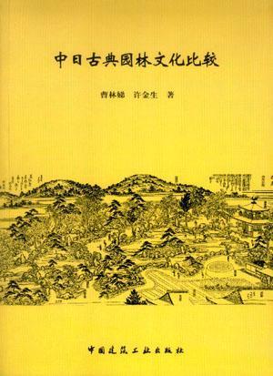 中日古典园林文化比较