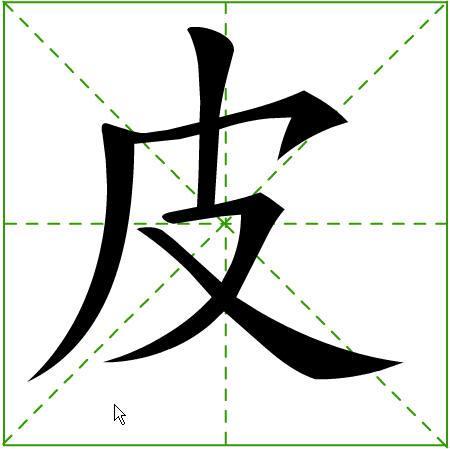 如何打出带有田字格的汉字